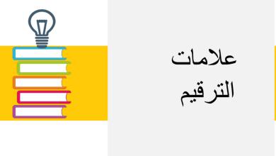 Photo of بوربوينت علامات الترقيم لغة عربية صف ثالث فصل ثالث