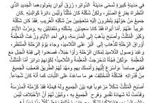 Photo of ورق عمل مدينة الدوائر لغة عربية صف ثاني