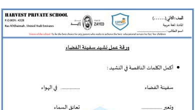 Photo of ورقة عمل نشيد سفينة الفضاء مع الحل لغة عربية صف ثاني