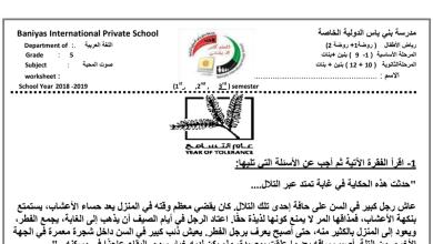 Photo of مراجعة الوحدة السادسة لغة عربية صف خامس فصل ثالث