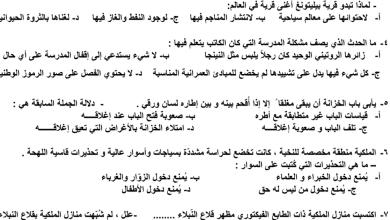 Photo of مراجعة عامة لرواية عساكر قوس قزح لغة عربية صف تاسع