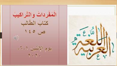 Photo of مفردات درس مساومة الثعلب لغة عربية صف ثالث