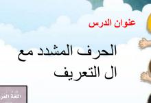 Photo of بوربوينت درس الحرف المشدد مع ال التعريف لغة عربية صف أول فصل ثالث