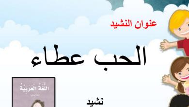Photo of حل درس الحب عطاء لغة عربية صف أول فصل ثالث