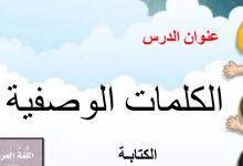 Photo of حل درس الكلمات الوصفية لغة عربية صف أول فصل ثالث