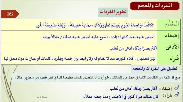 حل درس حقيقة الأشياء لغة عربية صف ثاني عشر فصل أول