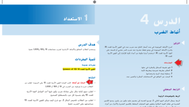Photo of حل درس أنماط الضرب رياضيات صف خامس فصل أول