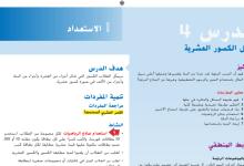 Photo of حل درس تمثيل الكسور العشرية رياضيات صف خامس فصل أول