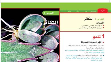 Photo of حل درس التكاثر علوم صف خامس فصل أول