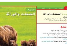 Photo of حل درس الصفات والوارثة الوحدة الثالثة علوم صف خامس فصل أول