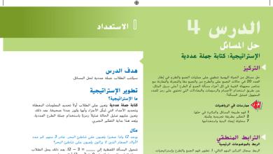 Photo of حل درس استراتيجية حل مسائل(كتابة جملة عددية) رياضيات صف أول فصل أول