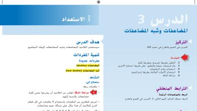 Photo of حل درس المضاعفات وشبه المضاعفات رياضيات صف ثاني فصل أول