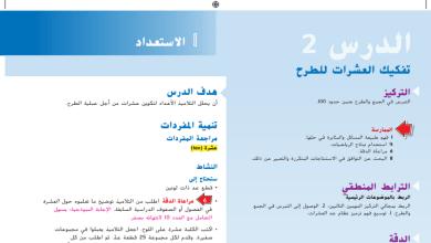 Photo of حل درس تفكيك العشرات للطرح رياضيات صف ثاني فصل أول