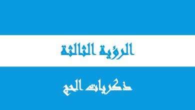 Photo of حل الرؤية الثالثة ذكريات الحج دراسات اجتماعية صف ثاني عشر فصل أول