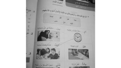 Photo of حل درس أسلوب النداء لغة عربية صف ثالث فصل أول