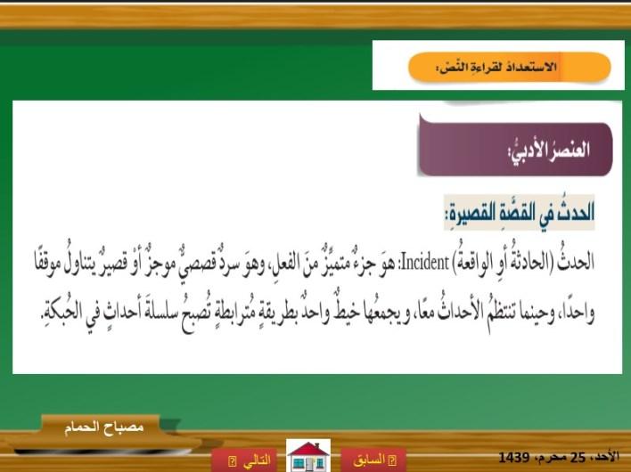 حل درس مصباح الحمام لغة عربية صف عاشر فصل أول
