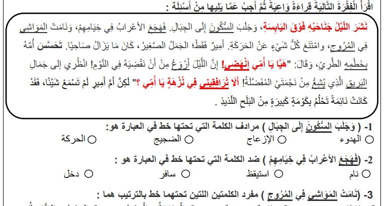 أوراق عمل قصة أمير الجمل لغة عربية صف رابع