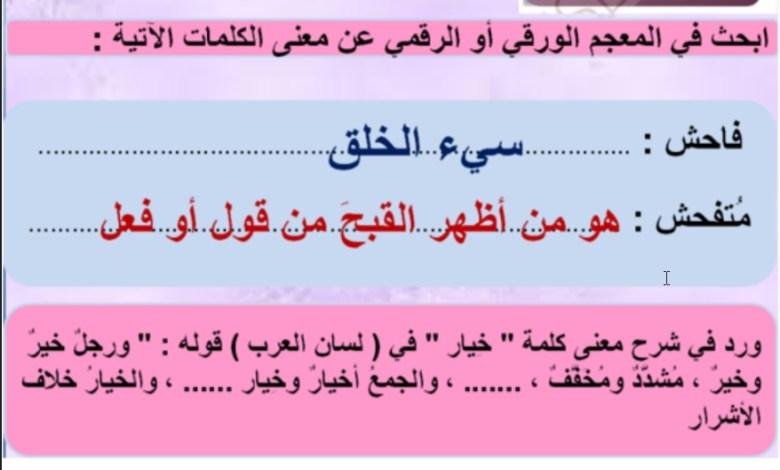 حل درس حسن الخلق لغة عربية للصف العاشر