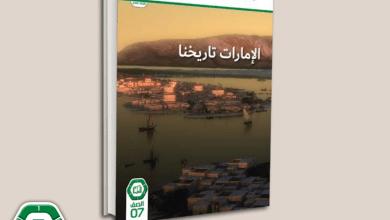 Photo of كتاب النشاط الإمارات تاريخنا (1) 2020 – 2021 دراسات اجتماعية صف سابع فصل أول