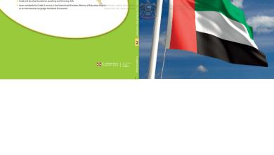 Photo of كتاب الطالب لغة إنجليزية صف رابع فصل أول