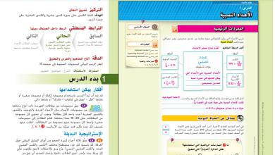 Photo of حل درس الأعداد النسبية رياضيات صف ثامن فصل أول
