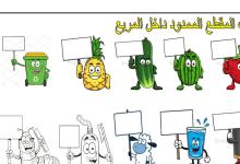 Photo of ورقة عمل المدود لغة عربية صف أول