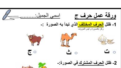 Photo of ورقة عمل حرف الجيم لغة عربية صف أول فصل أول