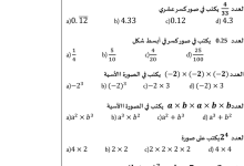 Photo of أوراق عمل الأعداد الحقيقية رياضيات صف ثامن فصل أول