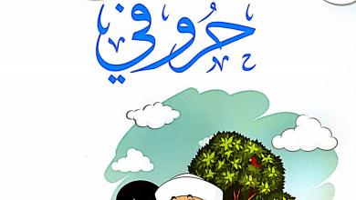 Photo of كتاب الطالب حروفي لغة عربية صف أول