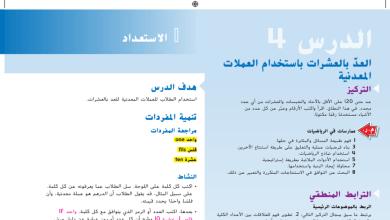 Photo of حل درس العد بالعشرات باستخدام العملات المعدنية رياضيات صف أول فصل ثاني