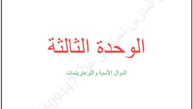 Photo of اورق عمل الدوال الأسیة واللوغاریتمات مع الحل رياضيات صف ثاني عشر عام فصل ثاني