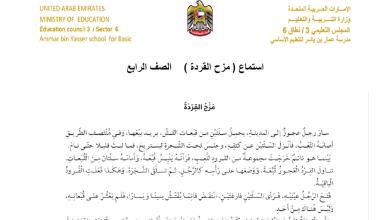 Photo of ورقة عمل استماع مزح القردة لغة عربية صف رابع فصل ثاني