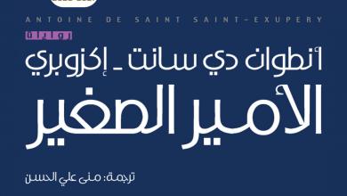 Photo of كتاب الأمير الصغير 2021 لغة عربية صف ثاني عشر