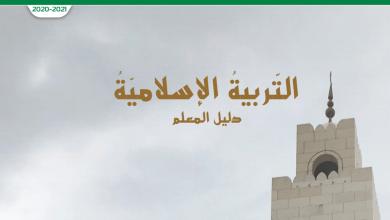 Photo of دليل المعلم 2020 – 2021 تربية إسلامية صف ثامن فصل ثاني