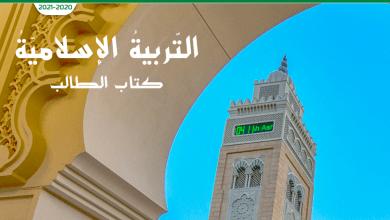 Photo of كتاب الطالب 2020 – 2021 تربية إسلامية صف سادس فصل ثاني