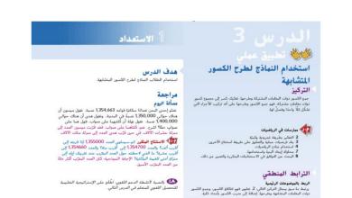 Photo of حل درس استخدام النماذج لطرح الكسور المتشابهة رياضيات صف رابع فصل ثاني