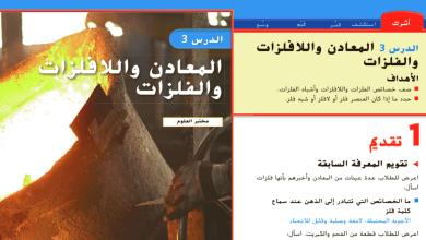 Photo of حل درس المعادن واللافلزات والفلزات علوم صف خامس فصل ثاني