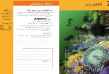 Photo of حل درس اللافقاريات علوم صف سابع فصل ثاني