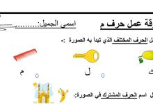 Photo of ورق عمل حرف الميم لغة عربية صف أول فصل ثاني