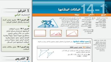 Photo of حل درس المثلثات المتشابهة رياضيات صف عاشر متقدم فصل ثاني