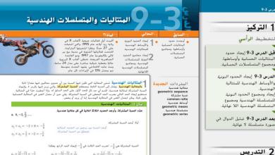 Photo of حل درس المتتاليات والمتسلسلات الهندسية رياضيات صف حادي عشر