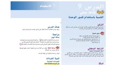 Photo of حل درس القسمة باستخدام كسور الوحدة رياضيات صف خامس فصل ثاني