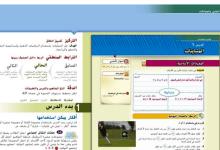 Photo of حل درس المتباينات رياضيات صف سادس فصل ثاني