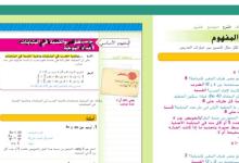 Photo of حل درس حل المتباينات بالضرب أو القسمة رياضيات صف سابع فصل ثاني