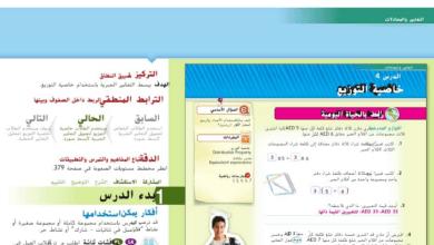 Photo of حل درس خاصية التوزيع رياضيات صف سابع فصل ثاني