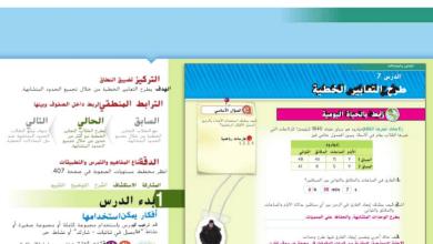 Photo of حل درس طرح التعابير الخطية رياضيات صف سابع فصل ثاني