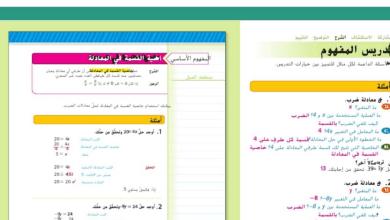 Photo of حل درس معادلات الضرب والقسمة رياضيات صف سابع فصل ثاني