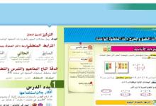 Photo of حل درس معادلات الجمع والطرح ذات الخطوة الواحدة رياضيات صف سابع فصل ثاني