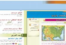 Photo of حل درس المضلعات والزوايا رياضيات صف ثامن فصل ثاني