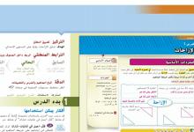 Photo of حل درس الإزاحات رياضيات صف ثامن فصل ثاني